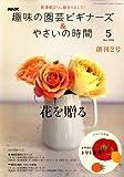 NHK 趣味の園芸ビギナーズ & やさいの時間 2008年 05月号 [雑誌]