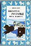 南極のカラフト犬 タロ・ジロ物語 (講談社 青い鳥文庫―動物感動読み物シリーズ)