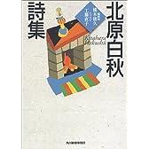 北原白秋詩集 (ハルキ文庫)
