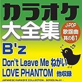 LOVE PHANTOM (オリジナル歌手:B'z)(カラオ...