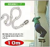 簡易避難ロープ 10M (避難はしご・防災用品)