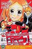 チェリージュース(3) (講談社コミックスなかよし)