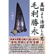 真田より活躍した男 毛利勝永