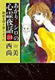 あかりとシロの心霊夜話 24 (LGAコミックス)