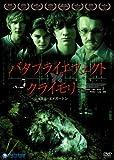 バタフライエフェクト・イン・クライモリ[DVD]