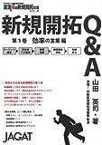 新規開拓Q&A 第1巻 効率の営業編 (1) (実現!印刷新規開拓営業シリーズ)