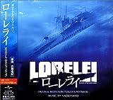 ローレライ オリジナル・サウンドトラック