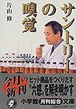 サントリーの嗅覚 (小学館文庫)