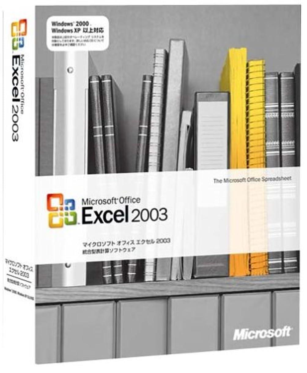 プロテスタント群れアテンダント【旧商品/サポート終了】Microsoft  Office Excel 2003