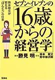 セブン‐イレブンの「16歳からの経営学」―鈴木敏文が教える「ほんとう」の仕事