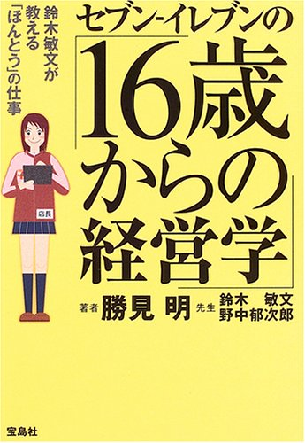 セブン‐イレブンの「16歳からの経営学」―鈴木敏文が教える「ほんとう」の仕事の詳細を見る