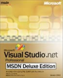 Visual Studio .NET Professional MSDN DX 製品版