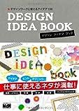 DESIGN IDEA BOOK デザインワークに使えるアイデア100
