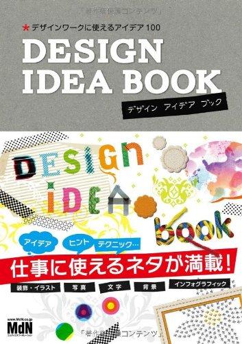 DESIGN IDEA BOOK デザインワークに使えるアイデア100の詳細を見る