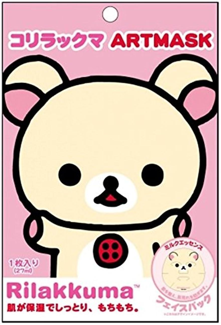 資本キノコ中世の【ピュアスマイル】『リラックマアートマスク』(コリラックマ/ミルクエッセンス)
