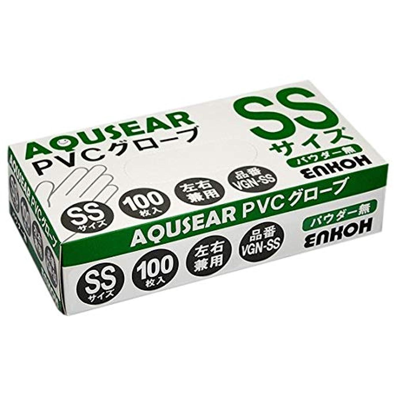 事前確認してください鉄AQUSEAR PVC プラスチックグローブ SSサイズ パウダー無 VGN-SS 100枚×20箱