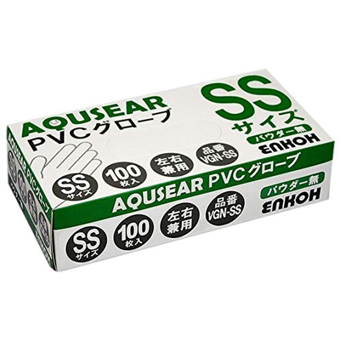 効果的エクステント無能AQUSEAR PVC プラスチックグローブ SSサイズ パウダー無 VGN-SS 100枚×20箱