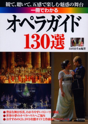 一冊でわかるオペラガイド―130選 観て、聴いて、五感で楽しむ魅惑の舞台の詳細を見る
