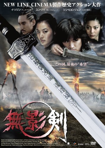 無影剣 SHADOWLESS SWORD 特別版 [DVD]の詳細を見る
