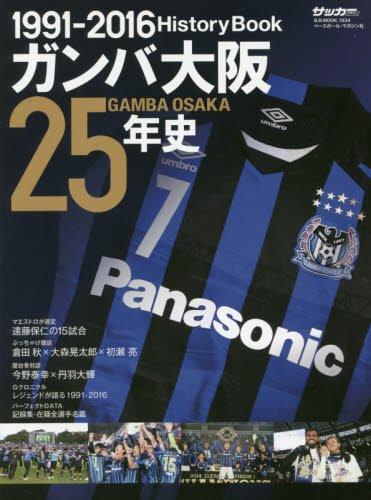 ガンバ大阪25年史―1991ー2016 (B・B MOOK 1334)