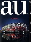 a+u (エー・アンド・ユー) 2008年 7月号 画像