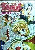 王子さまLv1 1 (ゼロコミックス)
