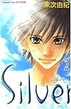 Silver 2 (講談社コミックスフレンド B)