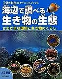 海辺で調べる生き物の生態―さまざまな環境と生き物のくらし (子供の科学★サイエンスブックス)