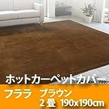 ホットカーペット カバー 2畳 フララ190x190cm カラー ブラウン