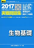 大学入試センター試験実戦問題集生物基礎 2017 (大学入試完全対策シリーズ)
