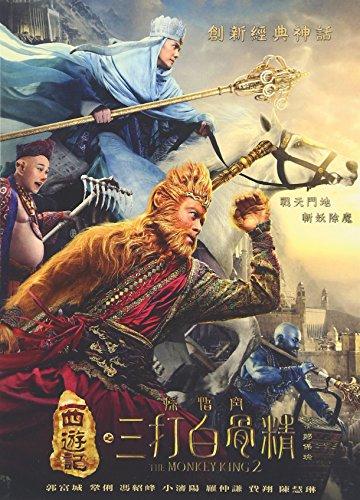 [画像:西遊記之孫悟空三打白骨精 (2016) (DVD) (台湾版) - (DVD)]