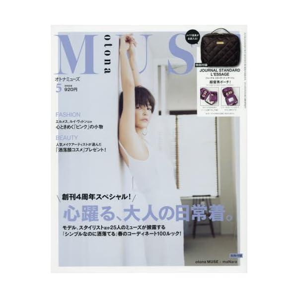 otona MUSE(オトナミューズ) 2018...の商品画像
