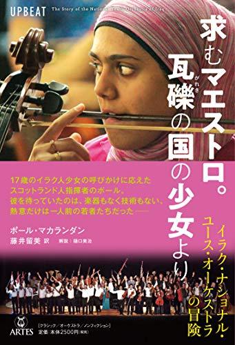 求むマエストロ。瓦礫(がれき)の国の少女より イラク・ナショナル・ユース・オーケストラの冒険