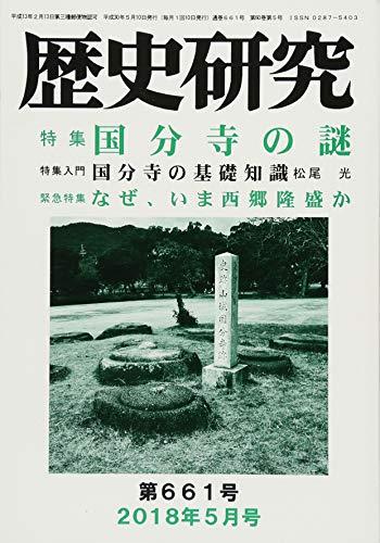 歴史研究 第661号(2018年5月号) 特集:国分寺の謎