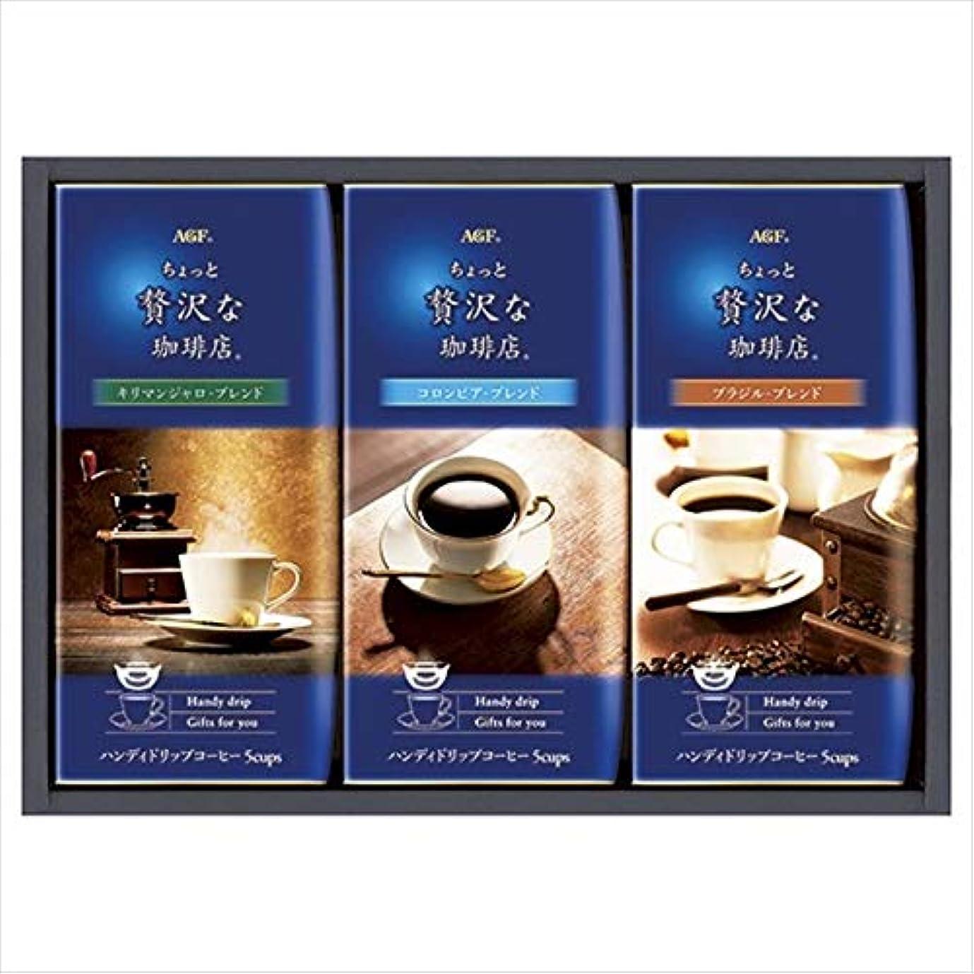 形状からかうラブちょっと贅沢な珈琲店ドリップコーヒーギフト 287-3651-022