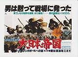 映画チラシ 「大日本帝国(第1部「シンガポールへの道」第2部「愛は波濤をこえて」)」 出演 丹波哲郎/三浦友和