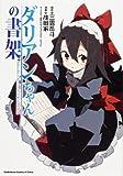 ダリアンちゃんの書架 / 茂田家 のシリーズ情報を見る