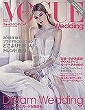 VOGUE WEDDING (ヴォーグウエディング) VOL.11 2017 秋冬 画像