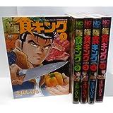 極食キング コミック 全5巻完結セット (ニチブンコミックス)