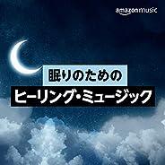 眠りのためのヒーリング・ミュージック