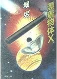 漂着物体X (双葉文庫)