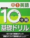中1英語 (10分間基礎ドリル)