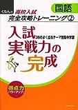 入試実戦力の完成 (くもんの高校入試国語完全攻略トレーニング 2)
