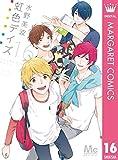 虹色デイズ 16 (マーガレットコミックスDIGITAL)