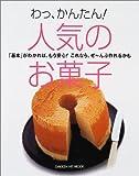 人気のお菓子―わっ、かんたん! (Gakken hit mook) 画像
