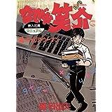 なぜか笑介(しょうすけ)(2) (ビッグコミックス)