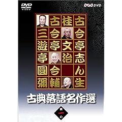 DVD 古典落語名作選 其の一の商品写真