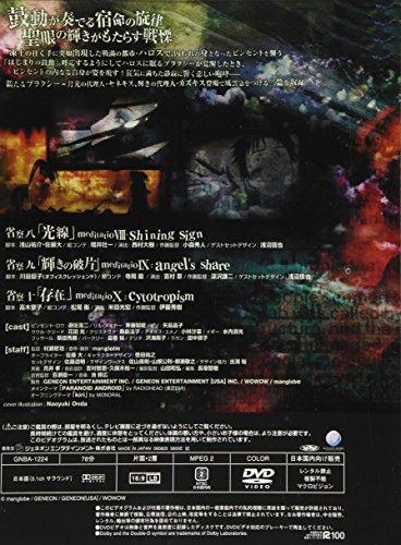 Ergo Proxy 4 [DVD]