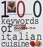 イタリア料理 100のおいしいキーワード