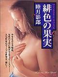 緋色の果実―マドンナメイト・スペシャル / 睦月 影郎 のシリーズ情報を見る